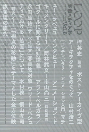 LOOP 映像メディア学 Vol.8