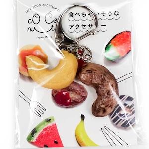 食べちゃいそうな カシューナッツ 食品サンプル キーホルダー ストラップ