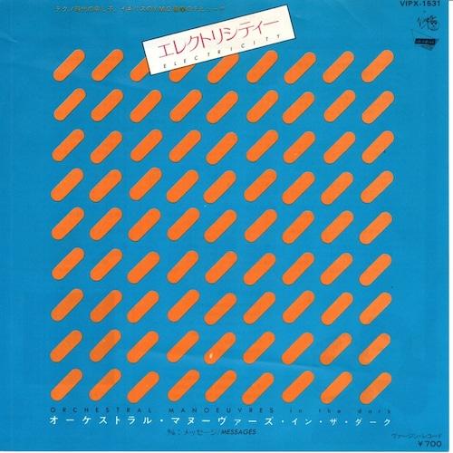【7inch・国内盤】オーケストラル・マヌーヴァーズ・イン・ザ・ダーク / エレクトリシティー