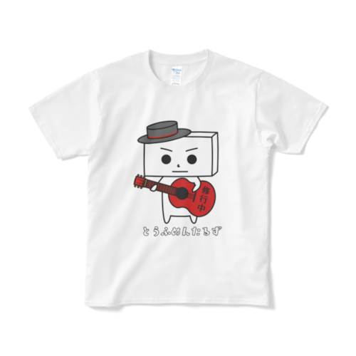 とうふめんたるずTシャツ(アミーゴきぬお)
