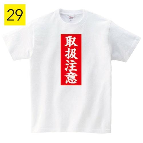 取扱注意 Tシャツ メンズ レディース 半袖 ゆったり おもしろ パロディ 白 ペアルック プレゼント 大きいサイズ 綿100% 160 S M L XL