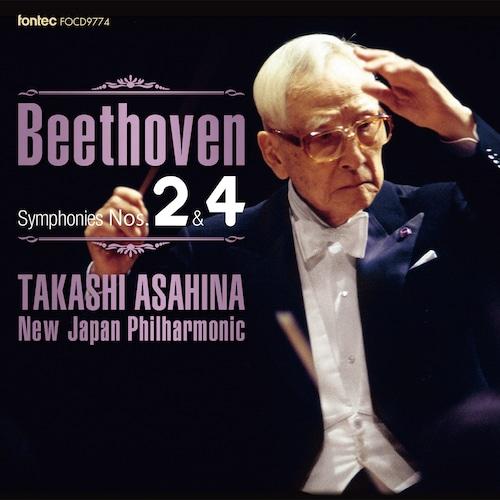 朝比奈隆 新日本フィルハーモニー交響楽団/ベートーヴェン 交響曲全集2 第2番・第4番