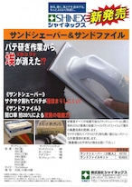 SHINEX サンドファイルキット