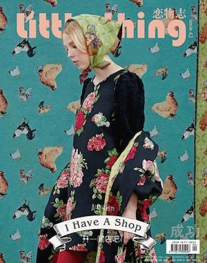 """【送料無料】Little Thing Magazine(リトルシングマガジン) No.42 """"I Have A Shop"""""""