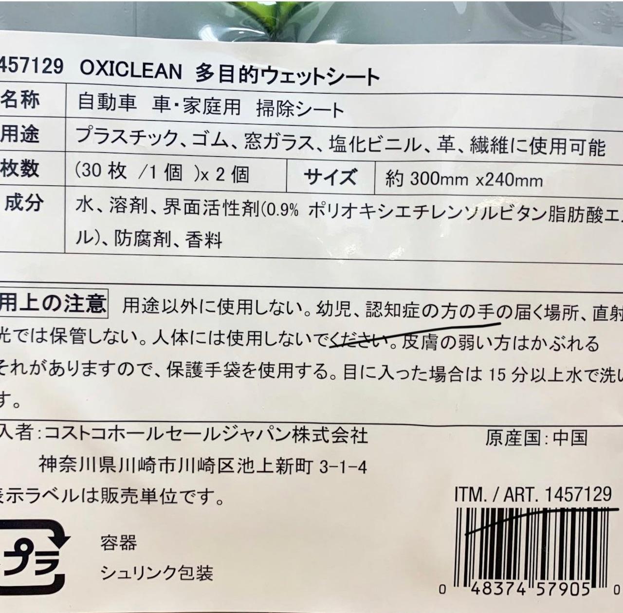 オキシクリーン ウェットワイプ30枚×2