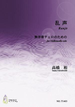 T1403 乱声 (Vc solo/高橋裕/楽譜)