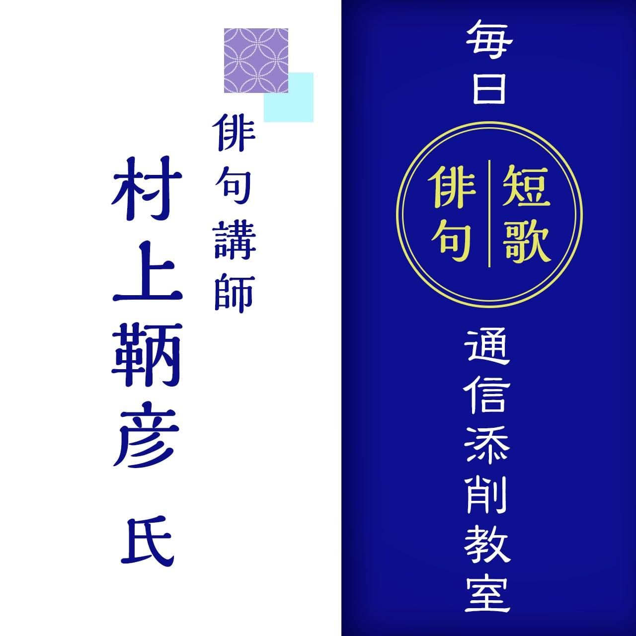 毎日短歌・俳句通信添削教室 1講座6回(6カ月) 俳句講師・村上鞆彦 氏