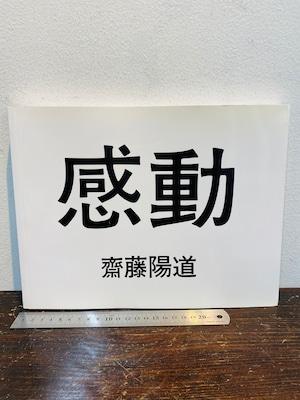 献呈ドローイングサイン 感動、KANDO 齋藤陽道