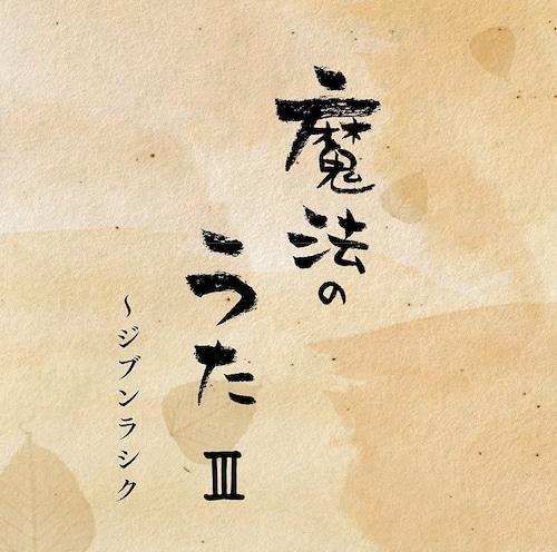 魔法のうたⅢ ~ジブンラシク【CD】心屋仁之助