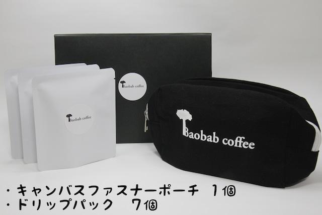 Baobabcoffeeオリジナル 2000yenギフト・Aセット