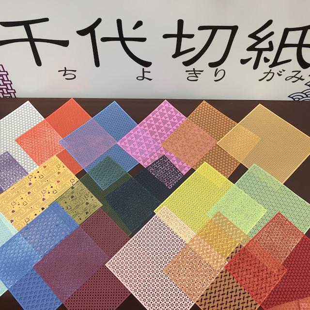 千代切紙(3枚入り)25種類セット