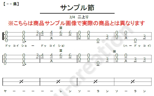 外山節(Sotoyama-bushi) 三味線文化譜