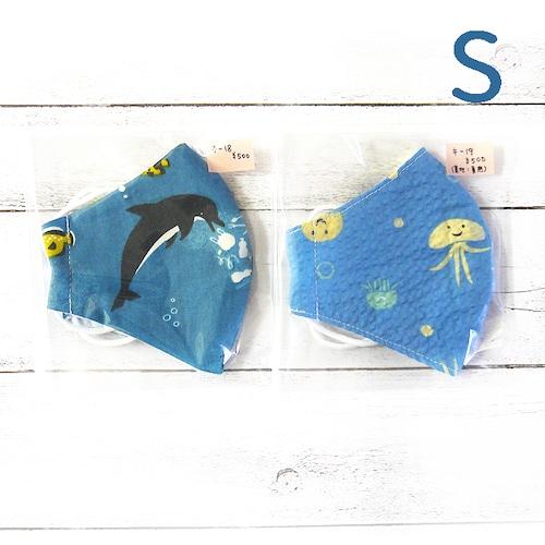 【とーすとん】立体布マスク(海)・キッズサイズ/マスク
