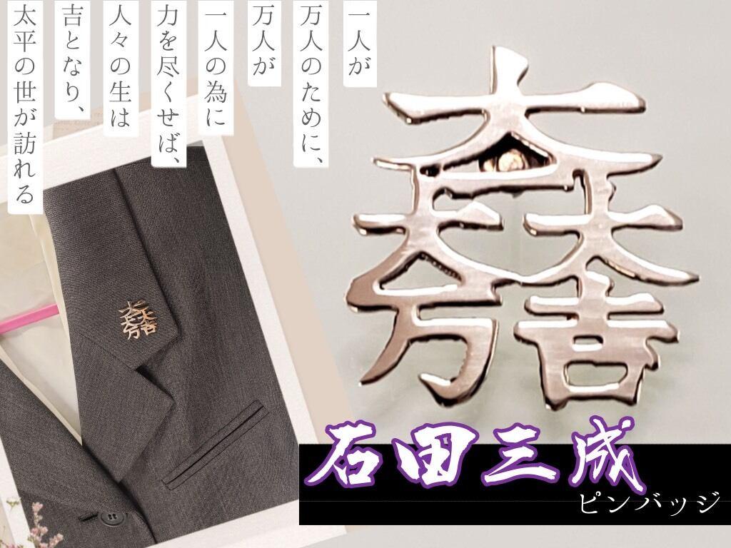 家紋ピンバッチ(石田三成)