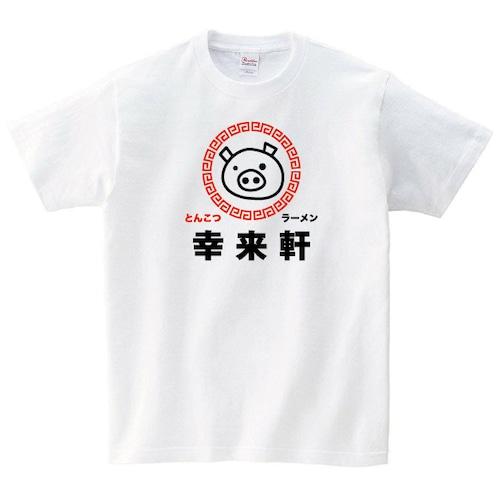 ラーメン Tシャツ メンズ レディース 半袖 食べ物 ゆったり おしゃれ トップス 白 30代 40代 ペアルック プレゼント 大きいサイズ 綿100% 160 S M L XL