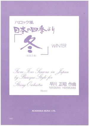 A01i17 冬(ヴァイオリンI&II、ヴィオラ、チェロ、コントラバス、チェンバロ/早川正昭/楽譜)
