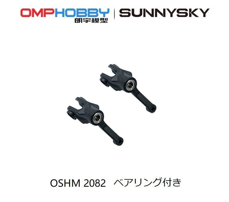 ◆OSHM2082 M2 EXP メインブレードグリップセット (ネオヘリでM2購入者のみ購入可)