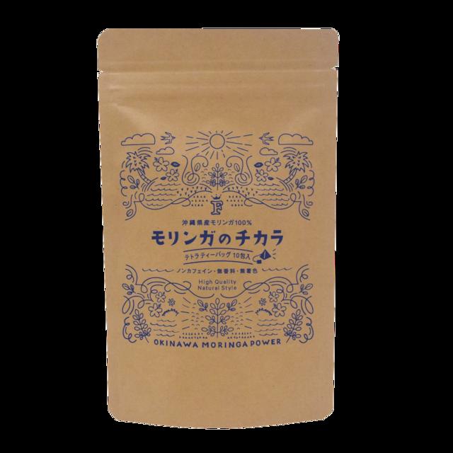 モリンガのチカラ テトラ型ティーバッグ  1g×10包