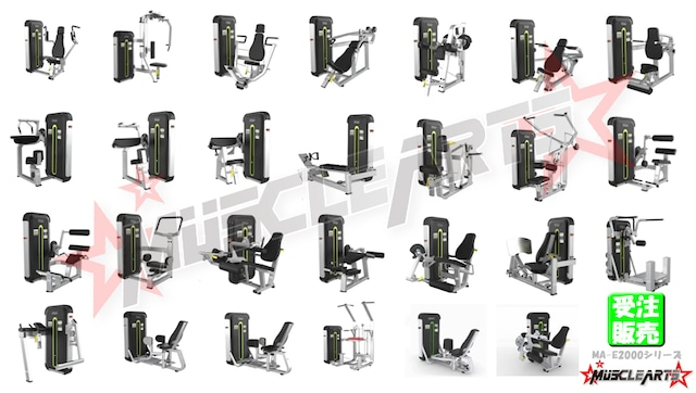 【受注販売】お好きなマシン5台セット 高性能業務用 MA-E2000シリーズ