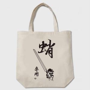 蛸専用_BAG【刃物関連団体応援商品】