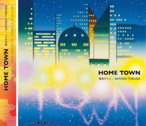 得田サトシ「Home Town」 アルバム