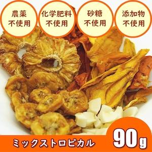 ミックストロピカル(90g)ドライフルーツ 5種類MIX 農薬不使用 化学肥料不使用 砂糖不使用 無添加