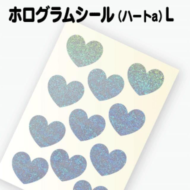 【ホログラム ハートシールA 】L(3cm×2.5cm)