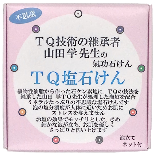 2千円台で買える TQ技術の継承者 山田 学先生の氣功石けん TQ塩石けん 日本製 無添加