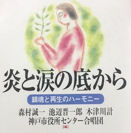 炎と涙の底から 鎮魂と再生のハーモニー 神戸から世界へ