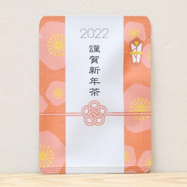 2022 謹賀新年茶|年末年始|ごあいさつ茶|玉露ティーバッグ1包入り