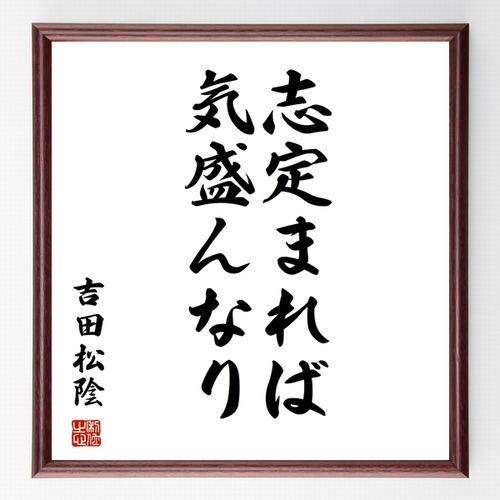 吉田松陰の名言書道色紙『志定まれば、気盛んなり』額付き/受注後直筆(千言堂)Z0631