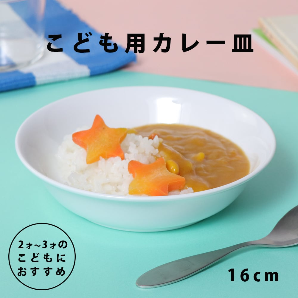 強化磁器 16cm 深皿 ホワイト【1013-0000】