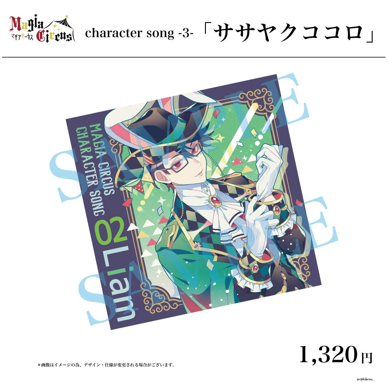 【早期予約特典付】Magia Circus character song -3- 「ササヤクココロ」