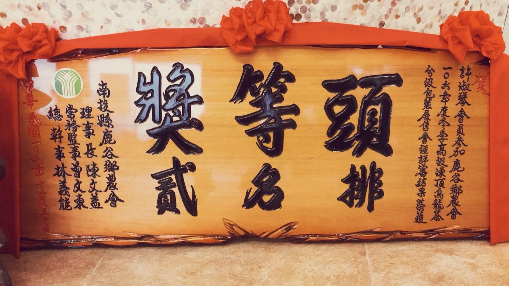 《台湾の烏龍茶コンテスト受賞》鹿谷鄕凍頂烏龍茶/茶葉・50g
