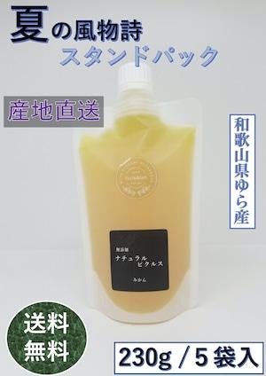 ナチュラルピクルス 和歌山県産 みかんピクルス液 230g/袋【5袋入】【送料無料】