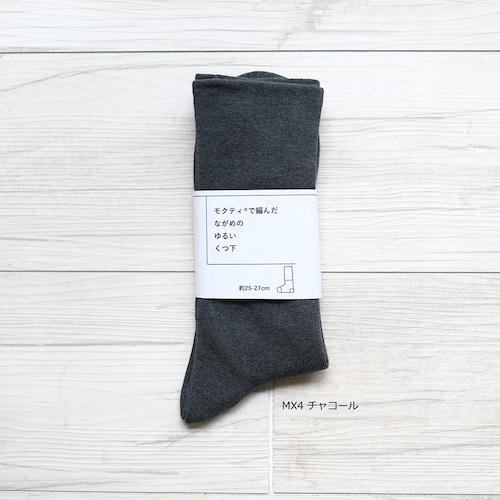 モクティ®︎で編んだながめのゆるいくつ下 約25-27cm【男女兼用】の商品画像5