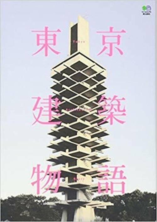 東京建築物語