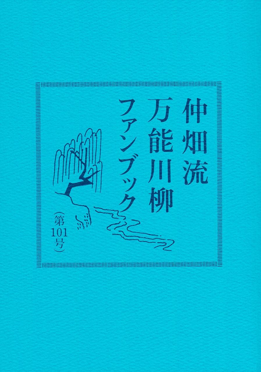 万能川柳ファンブック<第101号>