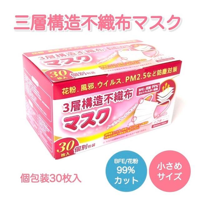 三層構造不織布マスク 30枚入 小さめサイズ 個包装 花粉・BFE 99%カット衛生用品 マスク 感染防止 女性 子供