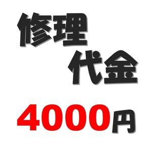 SCUFコントローラー 修理代金 4000円