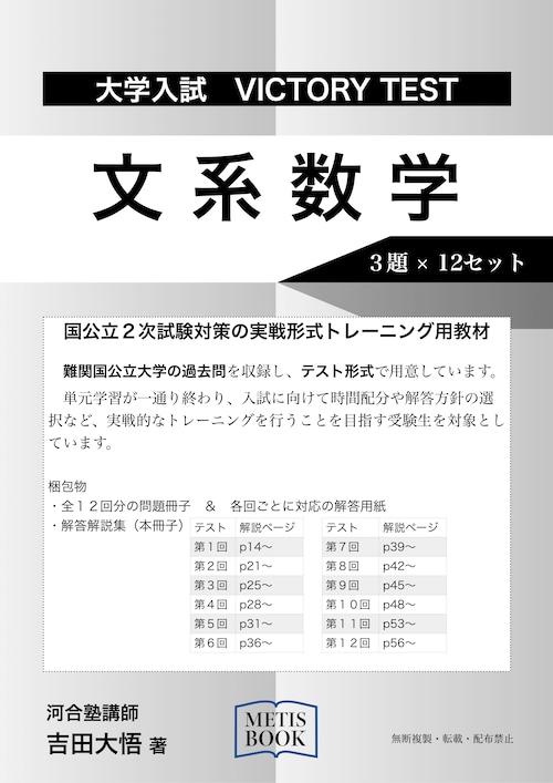大学入試 VICTORY TEST 文系数学