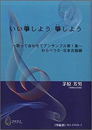 C0101-3 いい箏しよう 箏しよう(箏/茅原芳男/楽譜)
