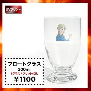フロートグラス (300ml)