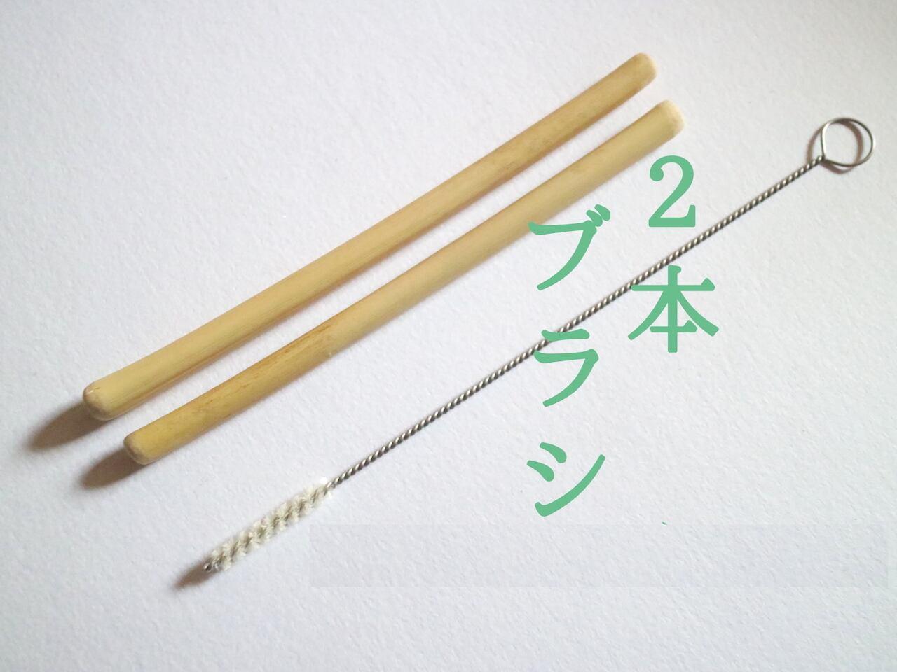 子供竹ストロー12cm_両丸(2本とブラシセット)