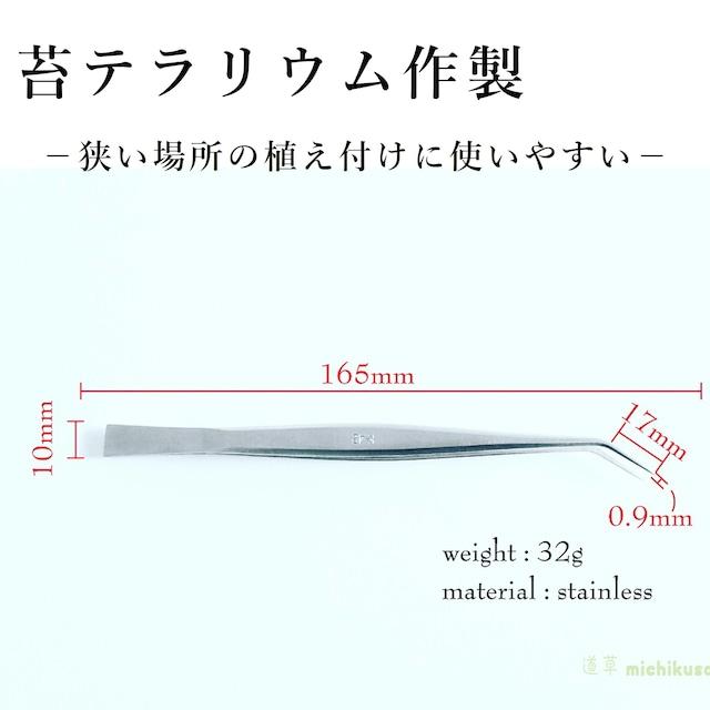 【苔テラリウム作製】精密ピンセット(曲・先細)165mm ◆先曲りタイプ