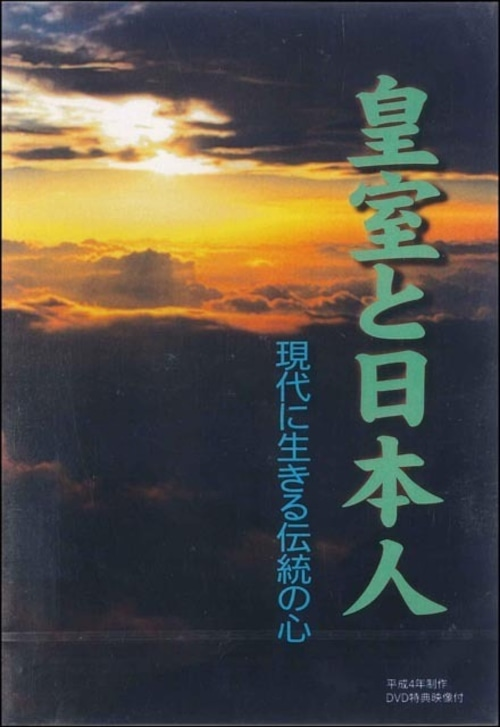 【DVD】皇室と日本人 現代に生きる伝統の心
