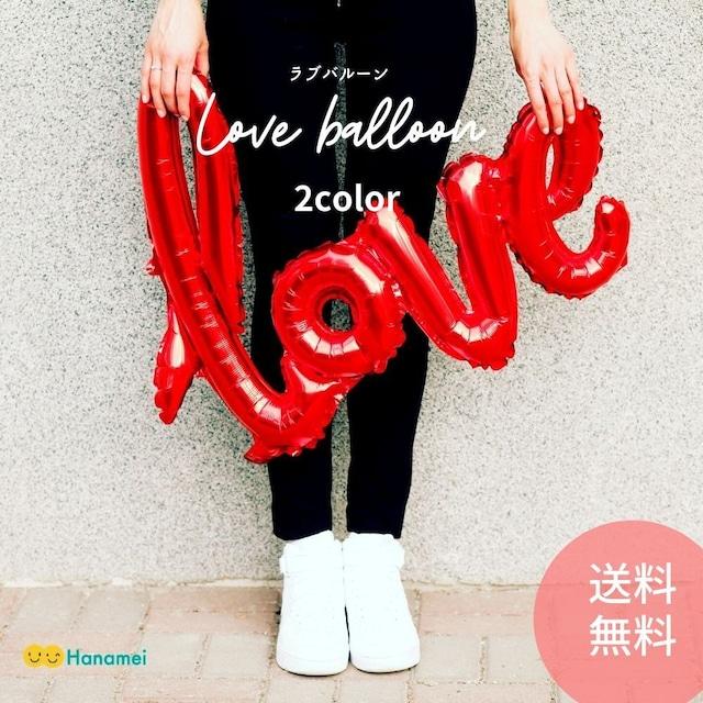 Hanamei 風船 Loveバルーン アルミ風船 飾り付け 誕生日 結婚式 バースデーパーティー アニバーサリー