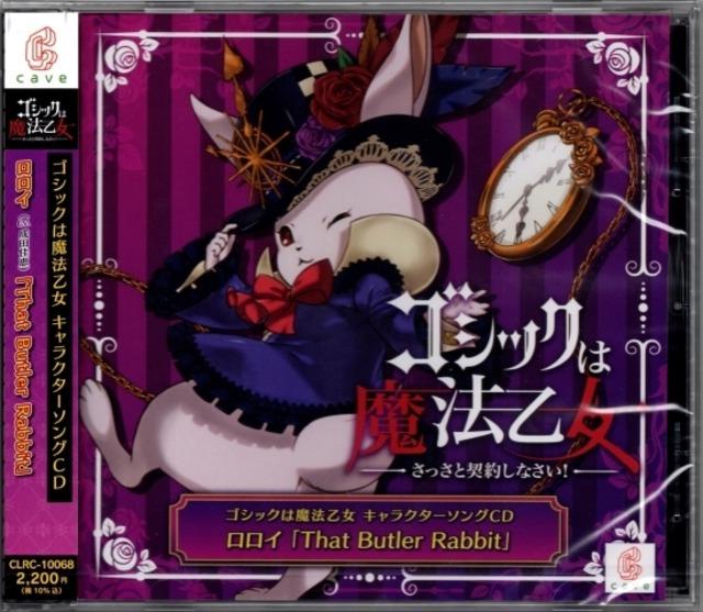 [新品] [CD] ゴシックは魔法乙女 キャラクターソングCD ロロイ「That Butler Rabbit」/ クラリスディスク [CLRC-10068]