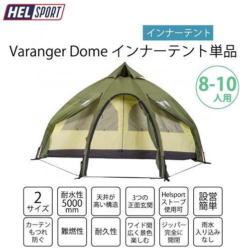 HELSPORT(ヘルスポート)【インナーテント単品】Varanger Dome 8-10 ( バランゲルドーム 8-10人用 ) アウトドア キャンプ 用品 グッズ テント