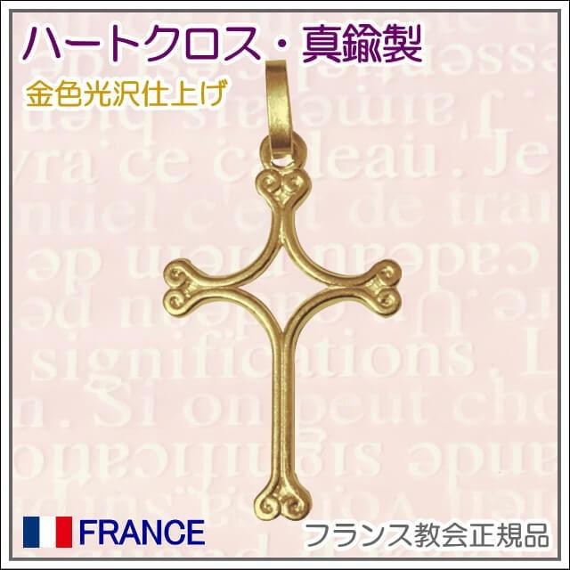 ハートクロス 真鍮金色 十字架 フランス教会正規品 ペンダント チャーム ゴールドネックレス